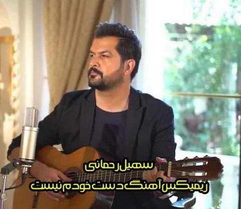 دانلود ریمیکس شاد جدید از سهیل رحمانی به نام دست خودم نیست (محمد یعقوبیان)